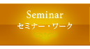 Seminar セミナー・ワーク